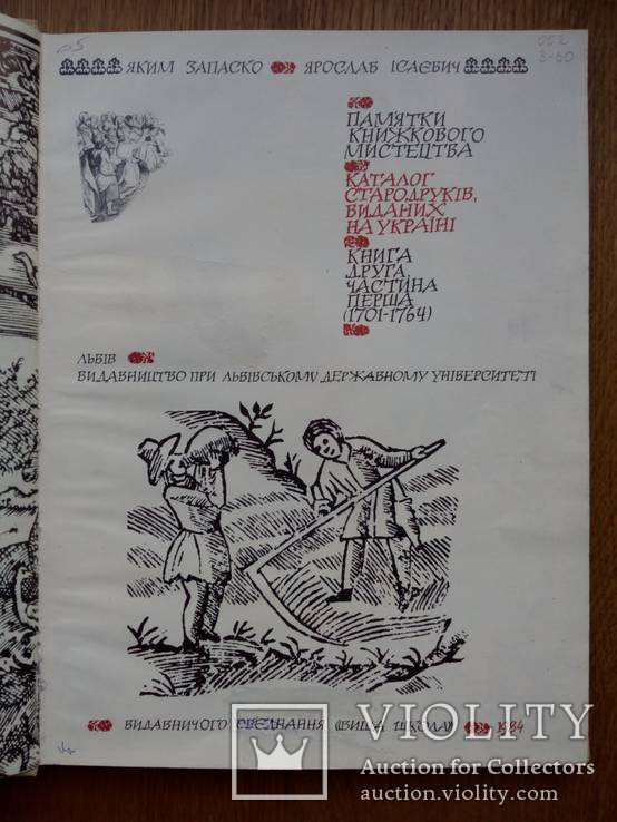 Запаско. Каталог украинских стародруков. 1701-1764г. Тираж 3000 экз., фото №3