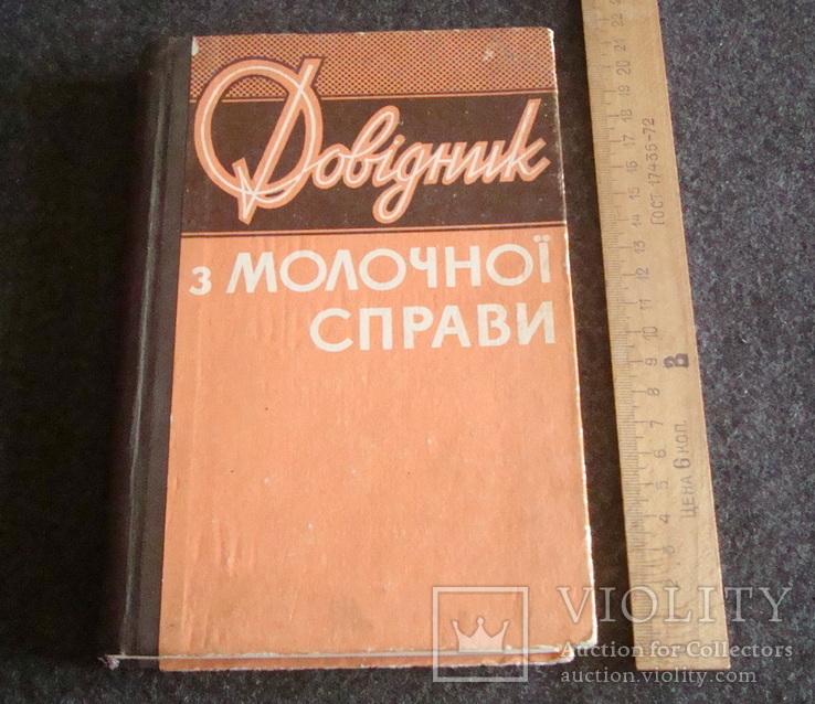 Молочное дело справочник (укр.) 1965 г. тираж 10500, фото №2