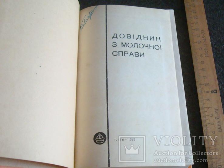 Молочное дело справочник (укр.) 1965 г. тираж 10500, фото №4