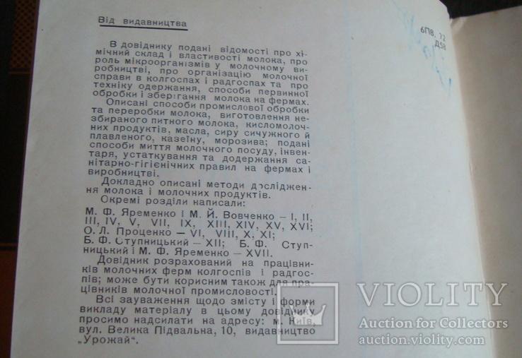 Молочное дело справочник (укр.) 1965 г. тираж 10500, фото №5