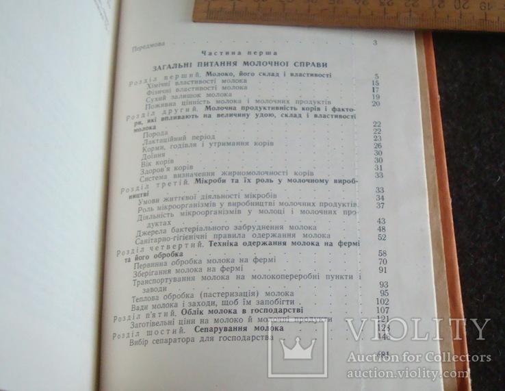 Молочное дело справочник (укр.) 1965 г. тираж 10500, фото №6