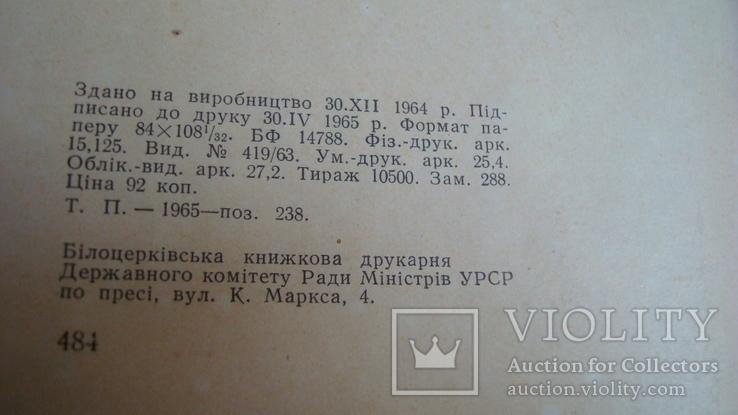 Молочное дело справочник (укр.) 1965 г. тираж 10500, фото №8