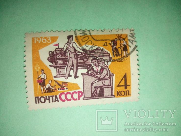 Марка почта СССР