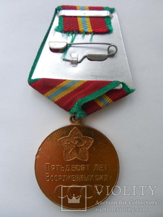 Медаль 50 лет вооруженных сил СССР., фото №4