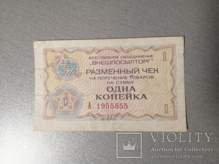 1 копейка Разменный чек, фото №2