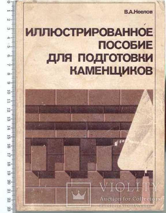 Иллюстрированное пособие для подготовки каменщиков.1988 г., фото №2