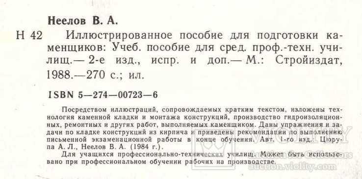 Иллюстрированное пособие для подготовки каменщиков.1988 г., фото №4
