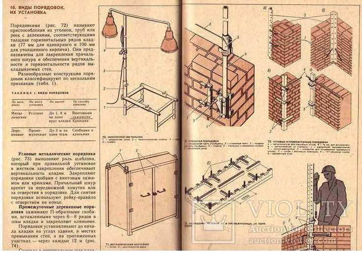 Иллюстрированное пособие для подготовки каменщиков.1988 г., фото №10