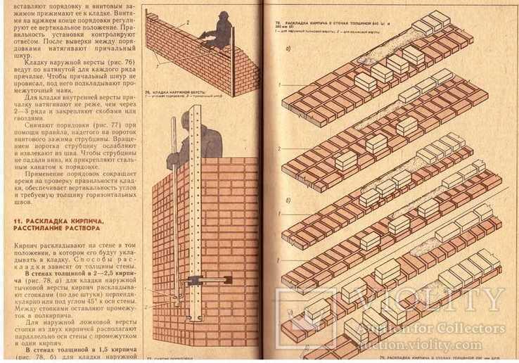 Иллюстрированное пособие для подготовки каменщиков.1988 г., фото №11