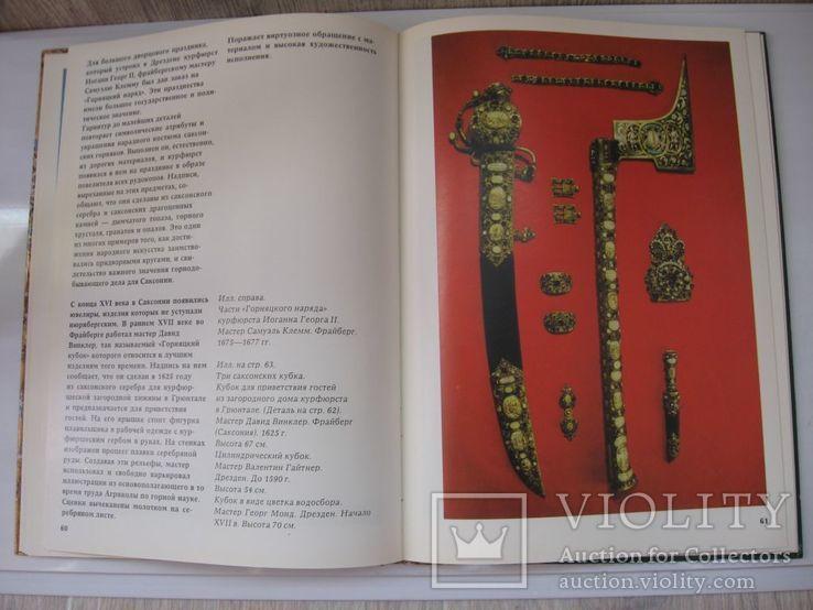 """Книга Музей """"Грюнес гевельбе""""самое богатое собрание драгоценностей в Европе, фото №9"""