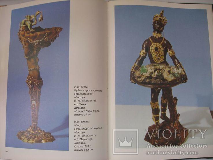 """Книга Музей """"Грюнес гевельбе""""самое богатое собрание драгоценностей в Европе, фото №11"""