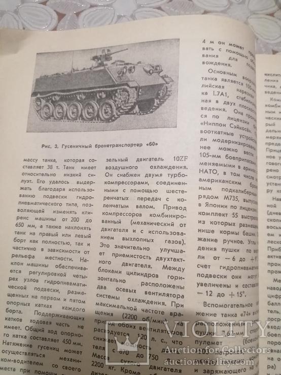 Зарубежное военное обозрение 6  1988, фото №7