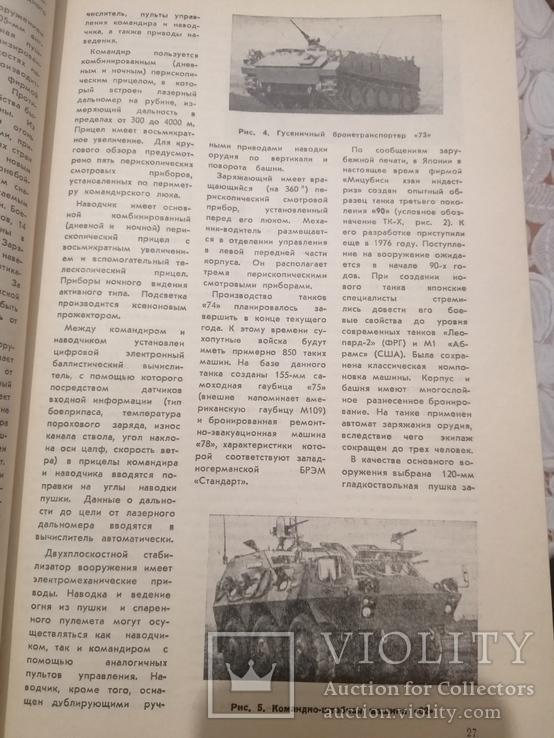 Зарубежное военное обозрение 6  1988, фото №8