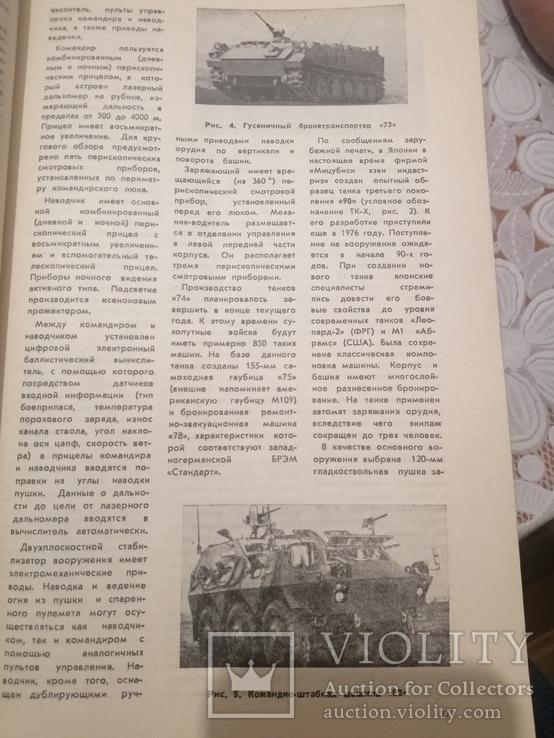 Зарубежное военное обозрение 6  1988, фото №9