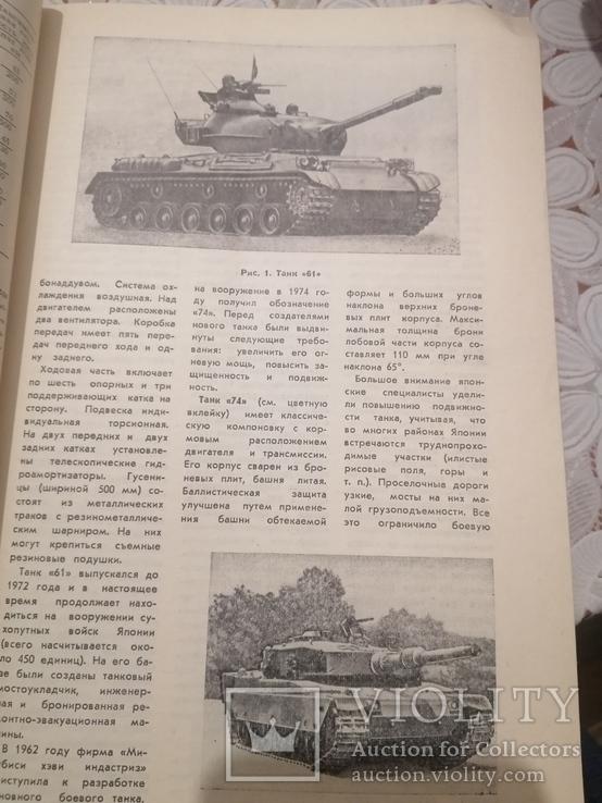 Зарубежное военное обозрение 6  1988, фото №10