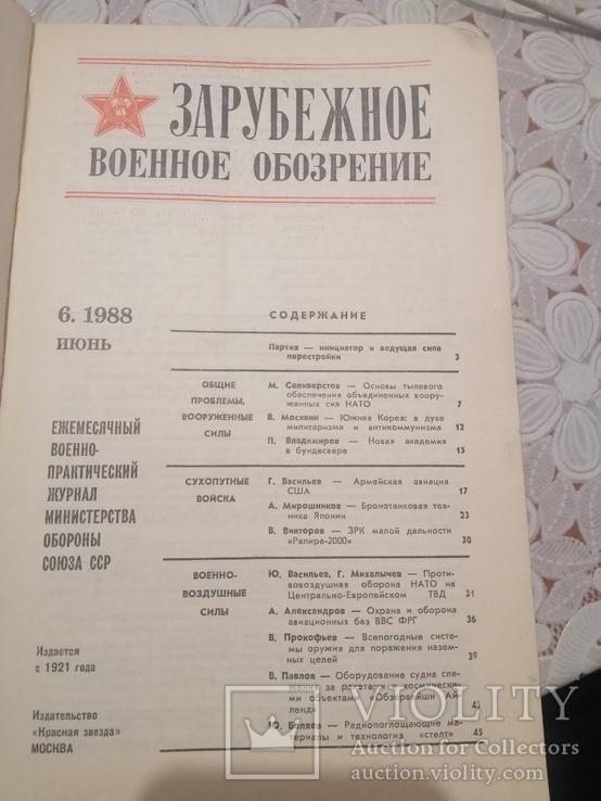Зарубежное военное обозрение 6  1988, фото №13