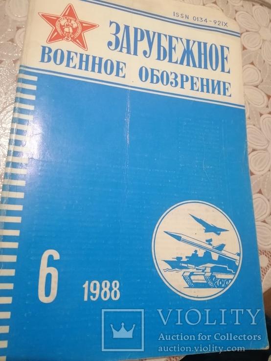 Зарубежное военное обозрение 6  1988, фото №2