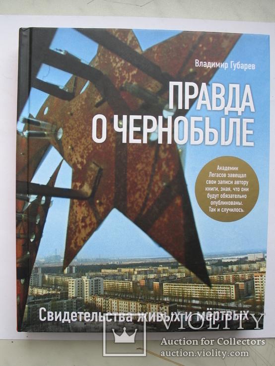 """""""Правда о Чернобыле. Свидетельства живых и мертвых"""" В.Губарев, 2020 год, фото №2"""