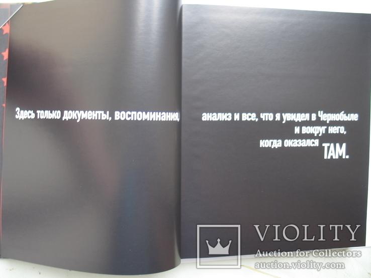 """""""Правда о Чернобыле. Свидетельства живых и мертвых"""" В.Губарев, 2020 год, фото №4"""