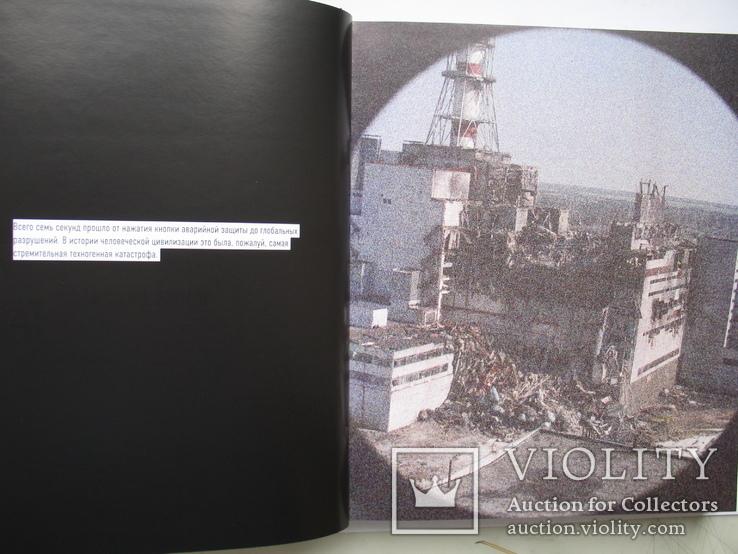 """""""Правда о Чернобыле. Свидетельства живых и мертвых"""" В.Губарев, 2020 год, фото №5"""