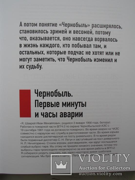 """""""Правда о Чернобыле. Свидетельства живых и мертвых"""" В.Губарев, 2020 год, фото №6"""