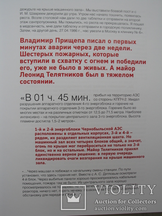 """""""Правда о Чернобыле. Свидетельства живых и мертвых"""" В.Губарев, 2020 год, фото №7"""