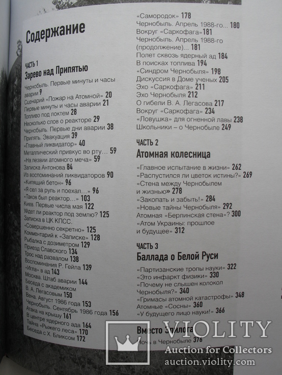 """""""Правда о Чернобыле. Свидетельства живых и мертвых"""" В.Губарев, 2020 год, фото №12"""