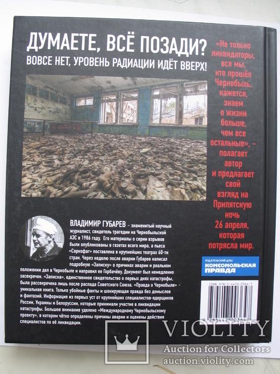 """""""Правда о Чернобыле. Свидетельства живых и мертвых"""" В.Губарев, 2020 год, фото №13"""