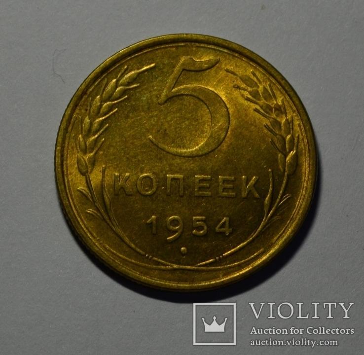 5 копеек 1954, фото №2