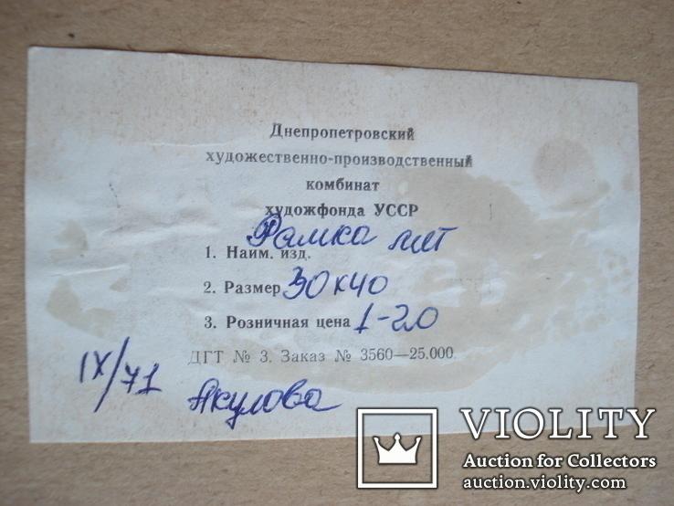 """Акулова Н. """"Зима. Стог. """" 1971 г., фото №12"""