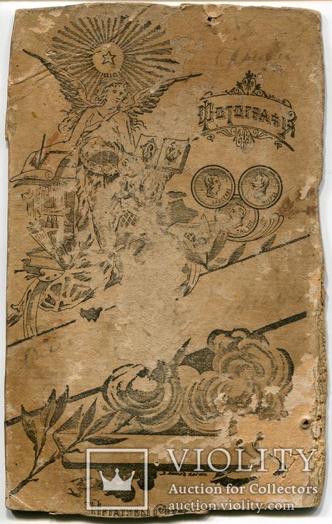 Провинциальный типаж, нач. ХХ ст., 5 фото, фото №3