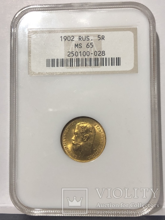 5 рублей 1902 слаб NGC MS65 (1)