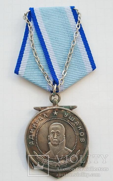 Медаль Ушакова. Копия, фото №2