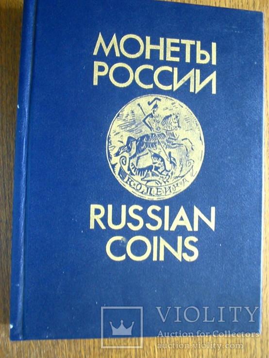 Монеты России.В.В. Узденников. Москва, 1992, фото №2