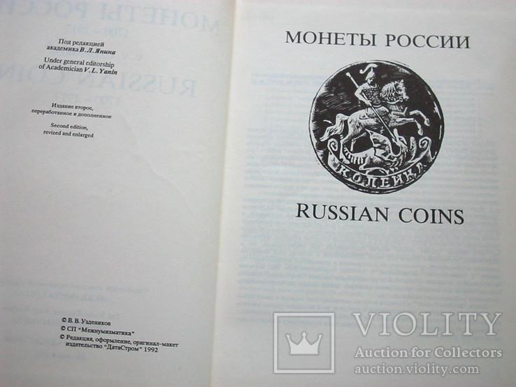 Монеты России.В.В. Узденников. Москва, 1992, фото №4