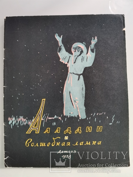 Алладин и волшебная лампа. 1958 год, фото №2