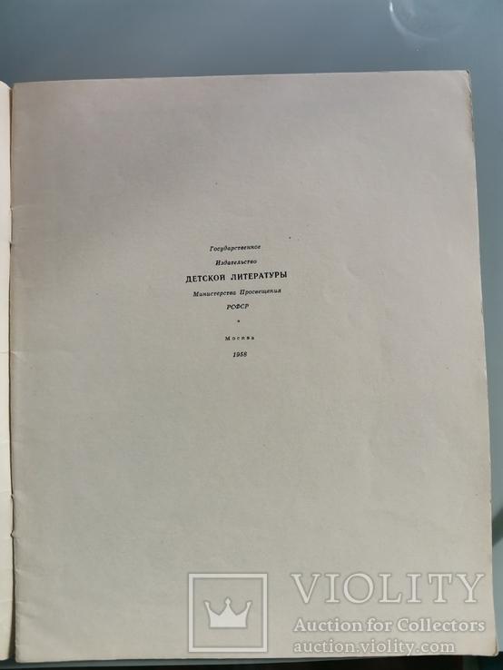 Алладин и волшебная лампа. 1958 год, фото №3