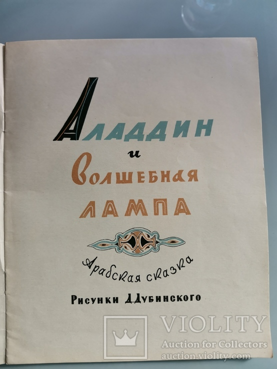 Алладин и волшебная лампа. 1958 год, фото №4