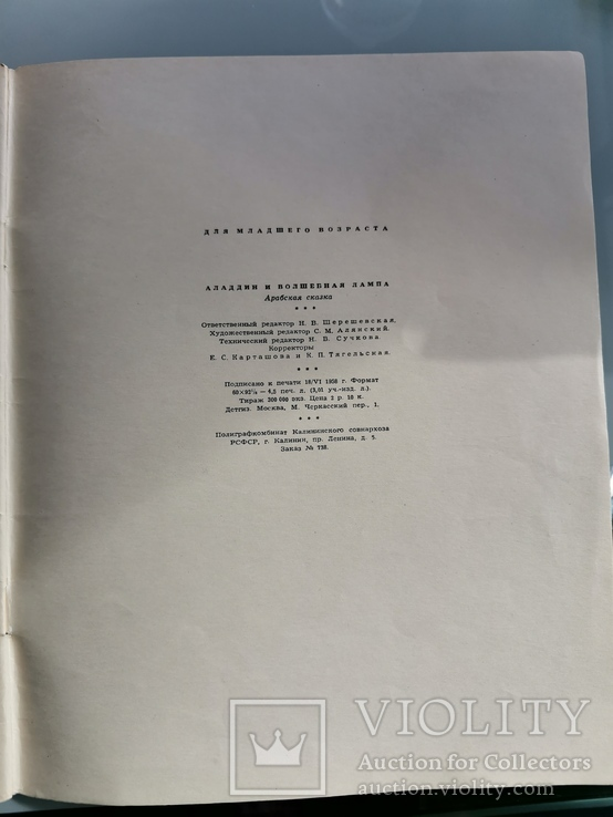 Алладин и волшебная лампа. 1958 год, фото №7