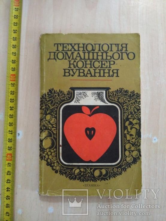 Технология домашнього консервування 1986р., фото №2