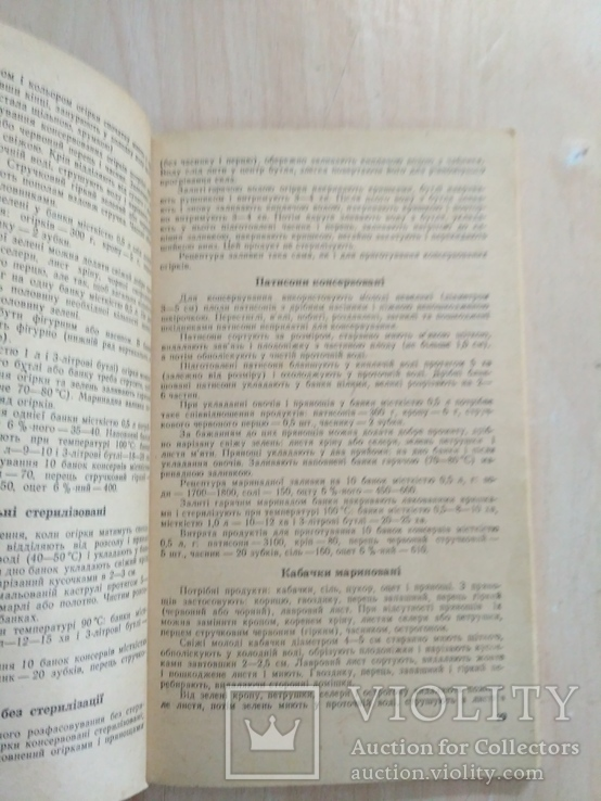 Технология домашнього консервування 1986р., фото №6