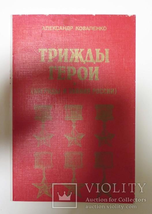 Трижды герой(награды и звания России), фото №2