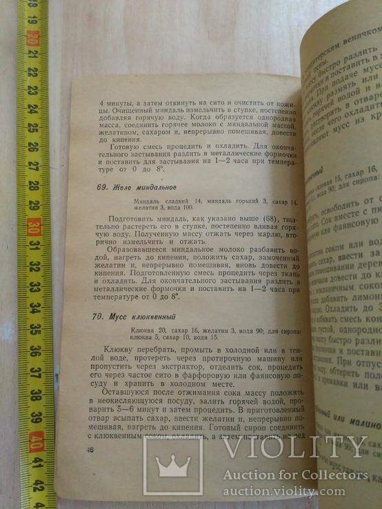 Сладкие блюда и напитки 1963р., фото №6