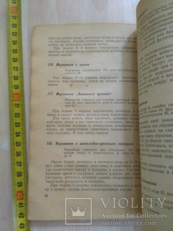 Сладкие блюда и напитки 1963р., фото №7