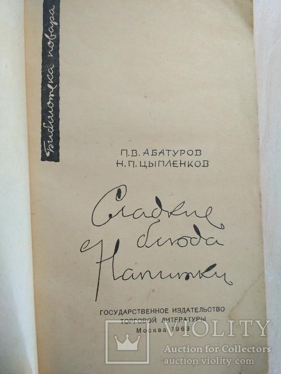 Сладкие блюда и напитки 1963р., фото №8