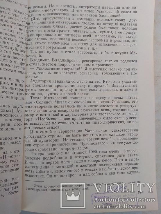 В. Ардов Этюды к портретам Советский писатель 1983г тираж 30000 экз, фото №4