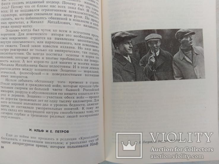 В. Ардов Этюды к портретам Советский писатель 1983г тираж 30000 экз, фото №6