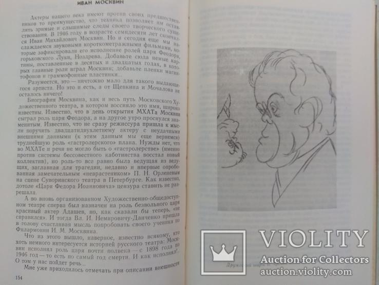 В. Ардов Этюды к портретам Советский писатель 1983г тираж 30000 экз, фото №8