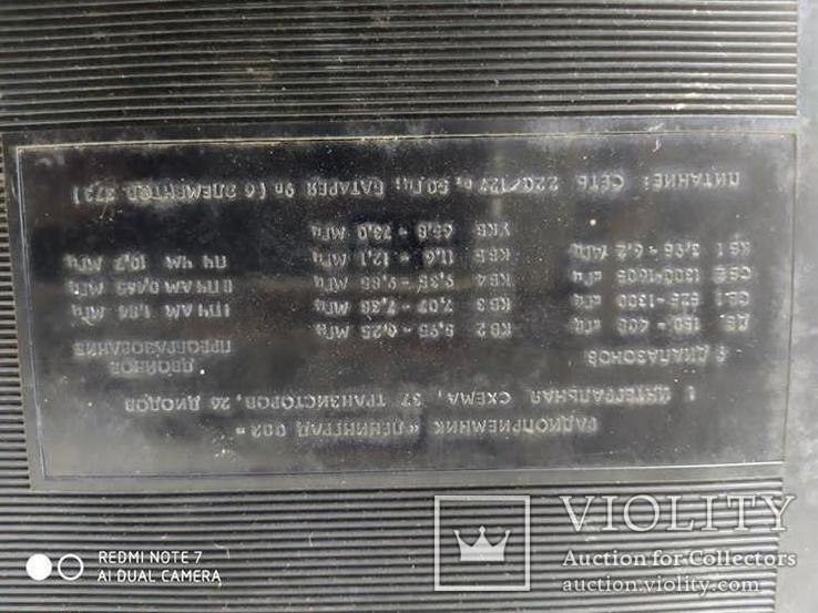 Радиоприемник Ленинград 002, фото №10