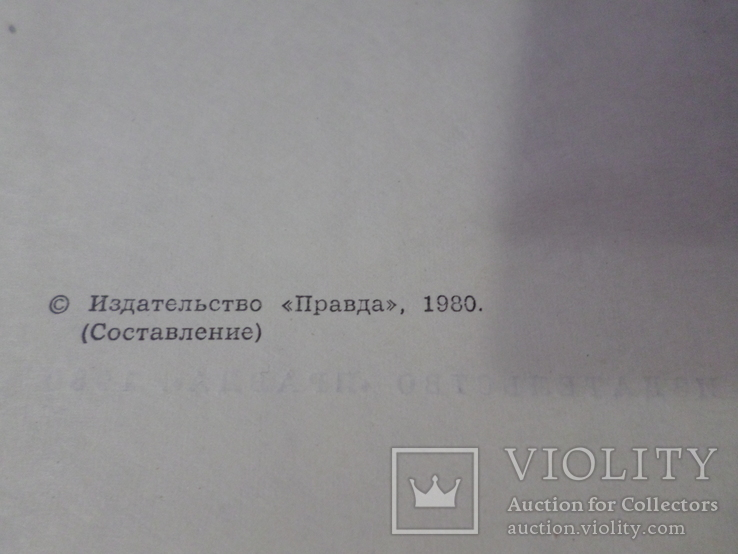 А.К.Толстой, фото №7